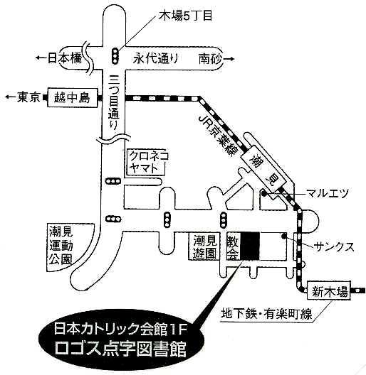 ロゴス点字図書館の周辺地図