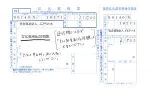郵便振込用紙記入例
